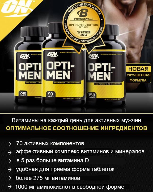 Купить opti men от Optimum Nutrition