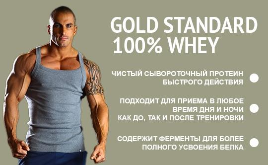 Купить 100% Whey Gold Standard в Киеве